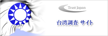台湾サイト