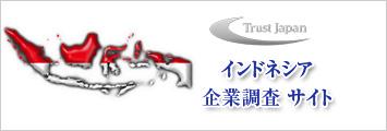 インドネシア企業調査サイト