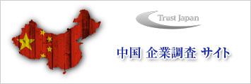 中国企業調査