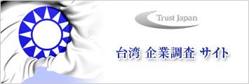 台湾企業サイト