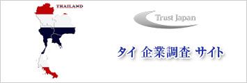 タイ企業調査サイト