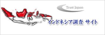 インドネシア調査サイト