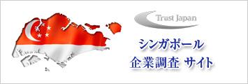 シンガポール企業調査