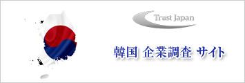 韓国企業調査サイト