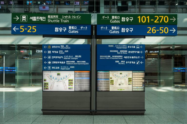 仁川空港からの調査