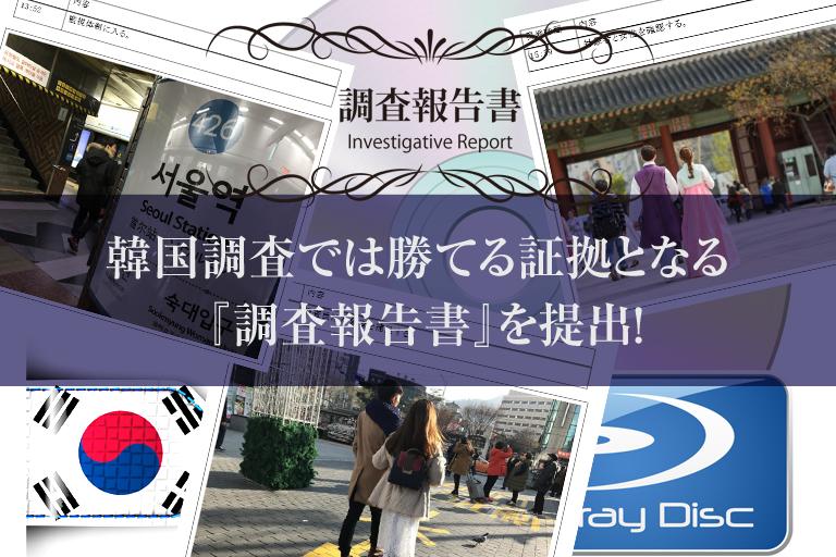 夫を成田空港から釜山 金海空港へ調査