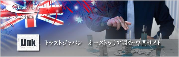 オーストラリア調査サイト