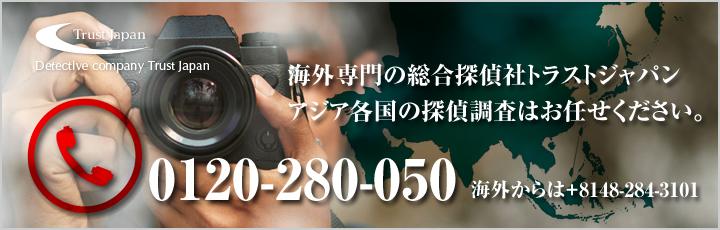 アジア調査